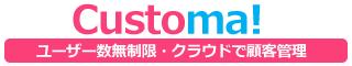 顧客管理システムCustoma!|1社で月額9,980円のクラウド型CRM・SFA