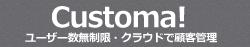 クラウド型顧客管理システム(CRM)ならCustoma!