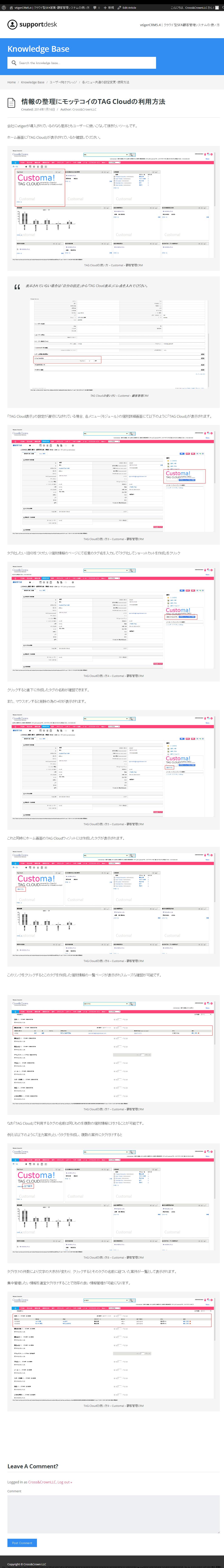 情報の整理にモッテコイのTAG Cloudの利用方法 – vtigerCRM5.4 クラウド型SFA営業・顧客管理システムの使い方
