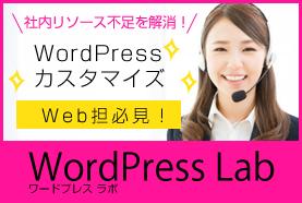 Wordpressのカスタマイズ・顧問ならWordpressLab!